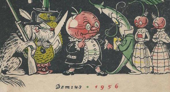 Ritaglio - Edizione sovietica di Le avventure di Cipollino, Casa editrice Detgiz, 1956